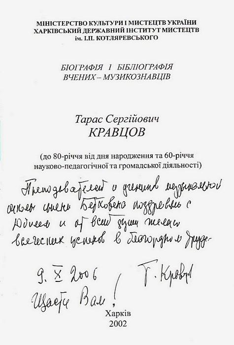 Вітання Т.С.Кравцова учням та викладачам ДМШ № 1 ім. Л.Бетховена з нагоди 85-річного ювілею школи